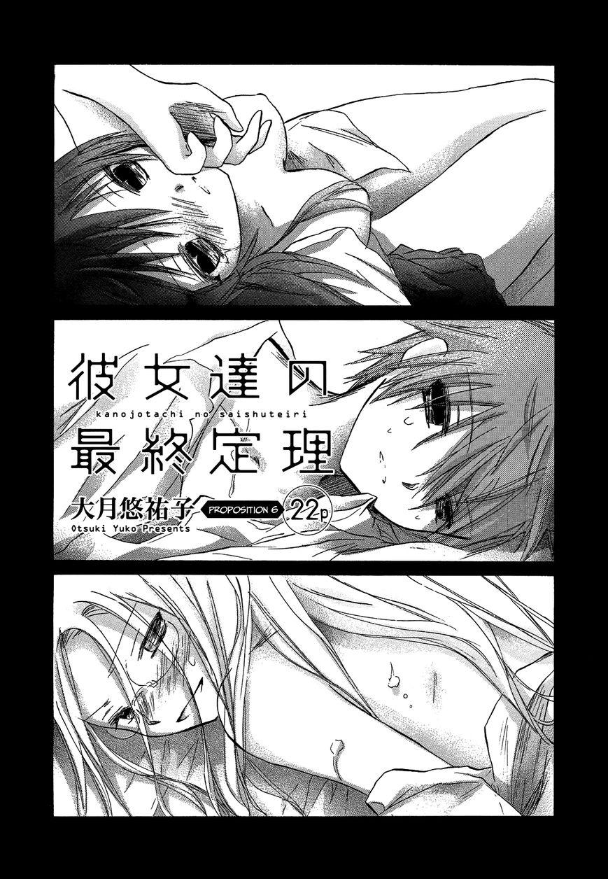 Kanojotachi no Saishuu Teiri 6 Page 2