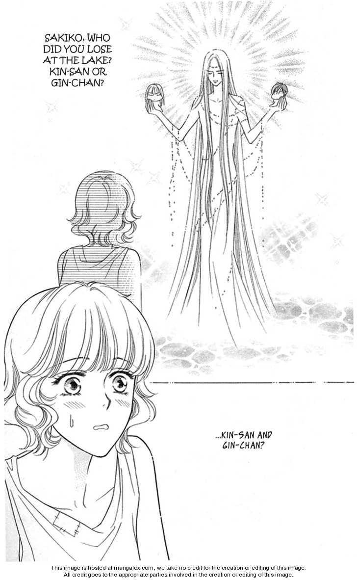 Aisuru Hito 15 Page 2