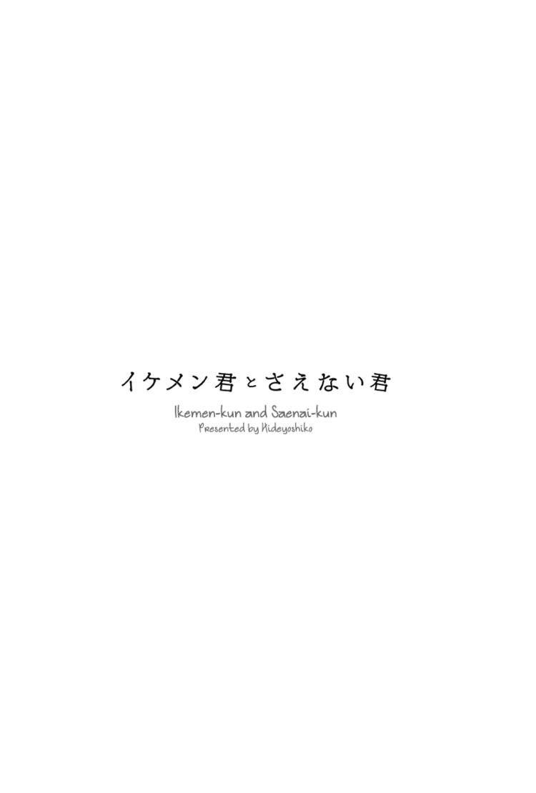 Ikemen-kun to Saenai-kun 3 Page 2