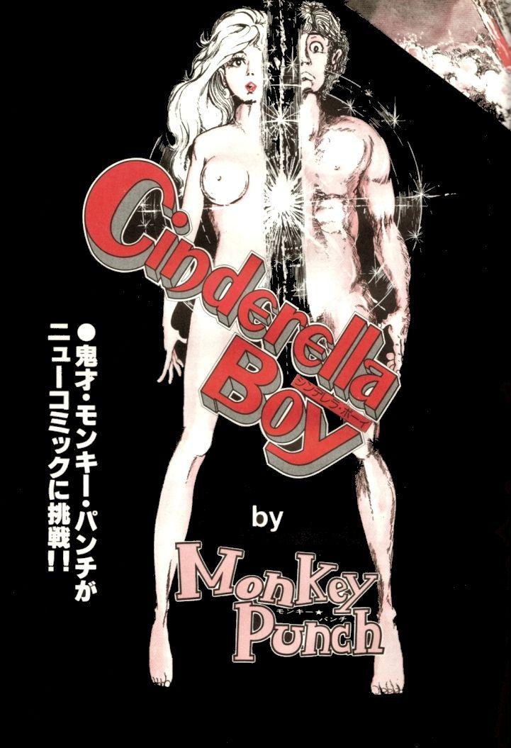 Cinderella Boy (Monkey Punch) 1 Page 2