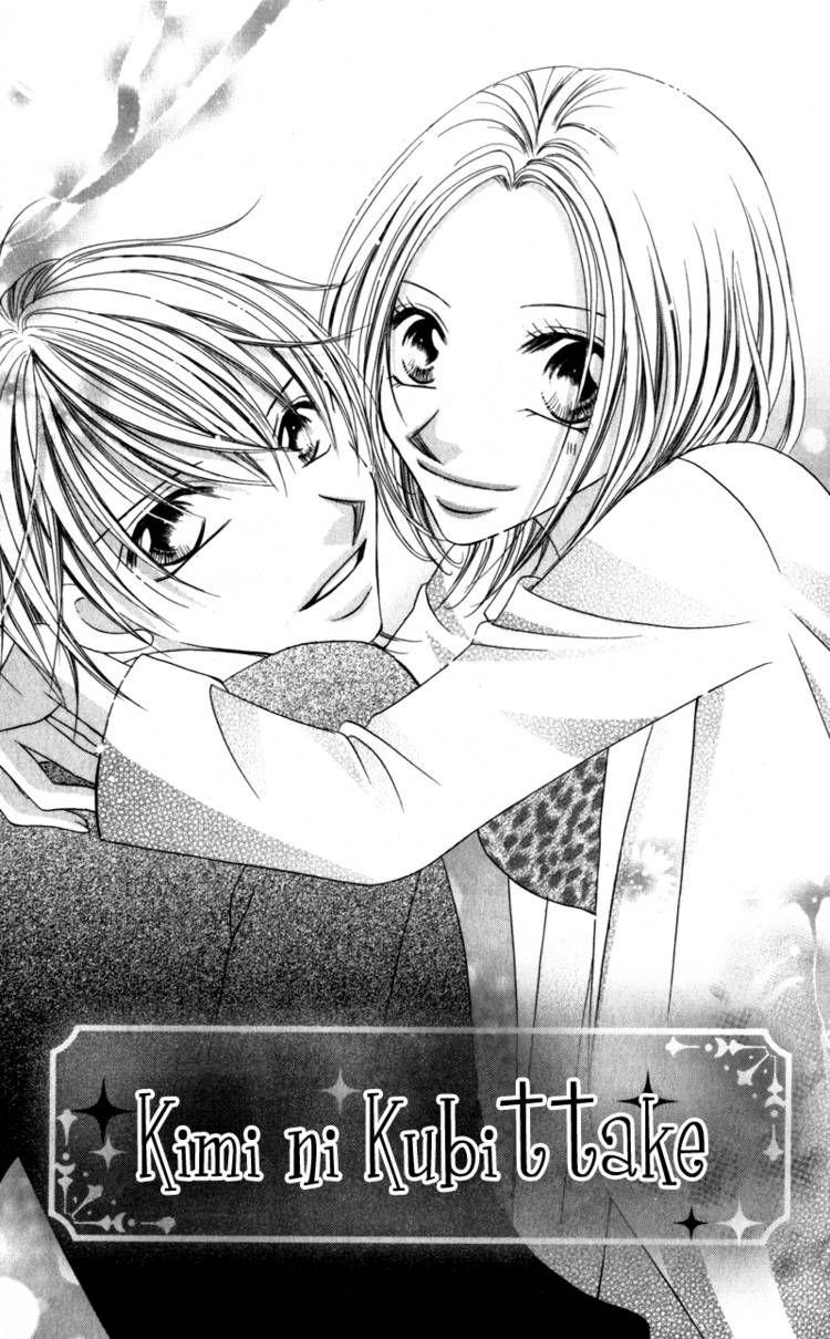 Aiomou Hito - Sex Friend 2 Page 1