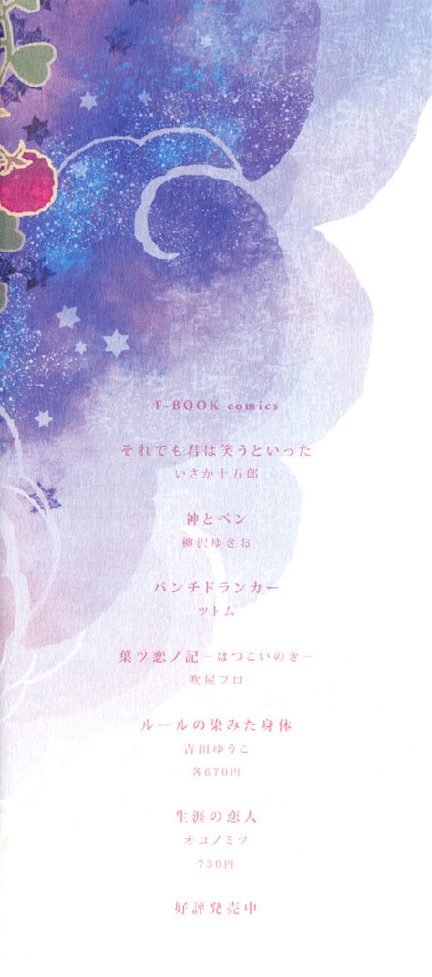 Romance no Hakoniwa 1 Page 4