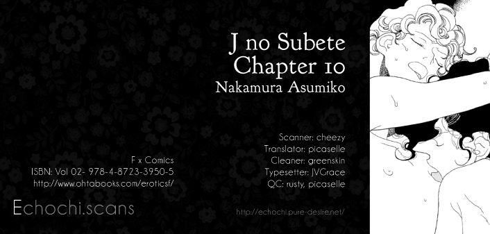 J no Subete 10 Page 1
