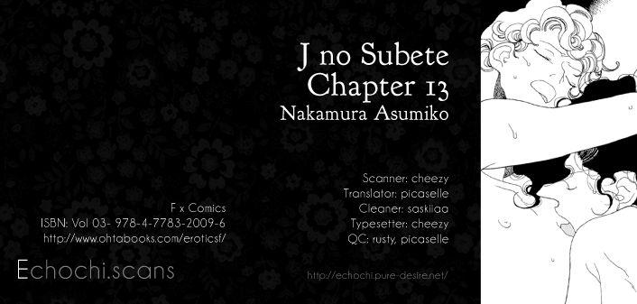 J no Subete 13 Page 1