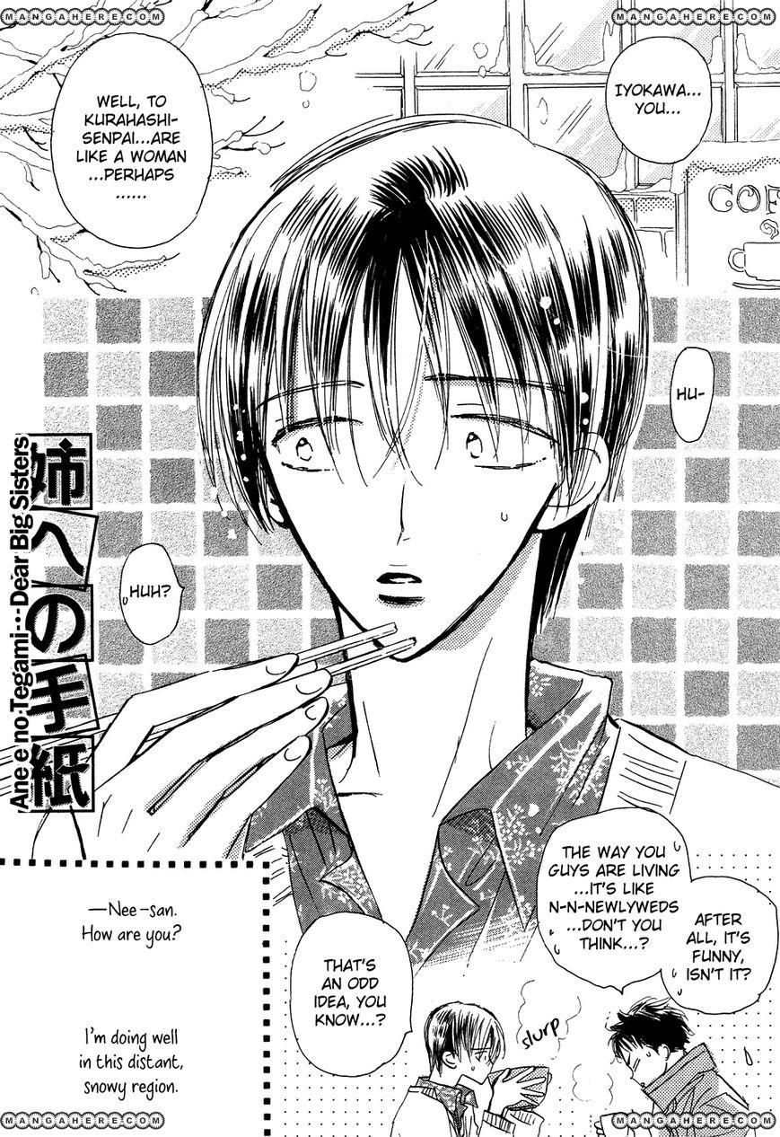 Hana no Aru Seikatsu 2 Page 2