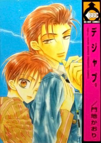Déjà-vu (MONCHI Kaori) 2 Page 3