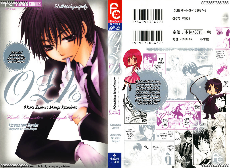 0 kara Hajimeru Manga Kyoushitsu 1 Page 1