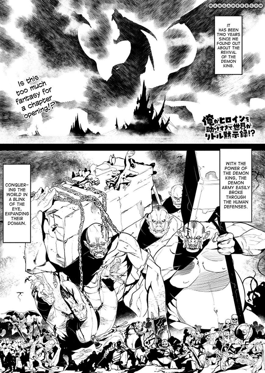 Ore ga Heroine o Tasukesugite Sekai ga Little Mokushiroku!? 3 Page 2