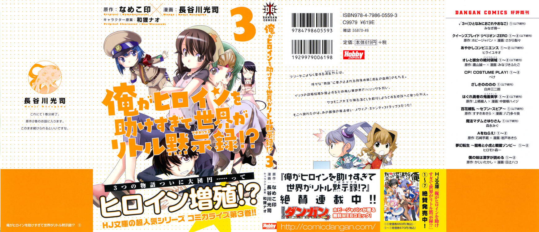 Ore ga Heroine o Tasukesugite Sekai ga Little Mokushiroku!? 14 Page 2