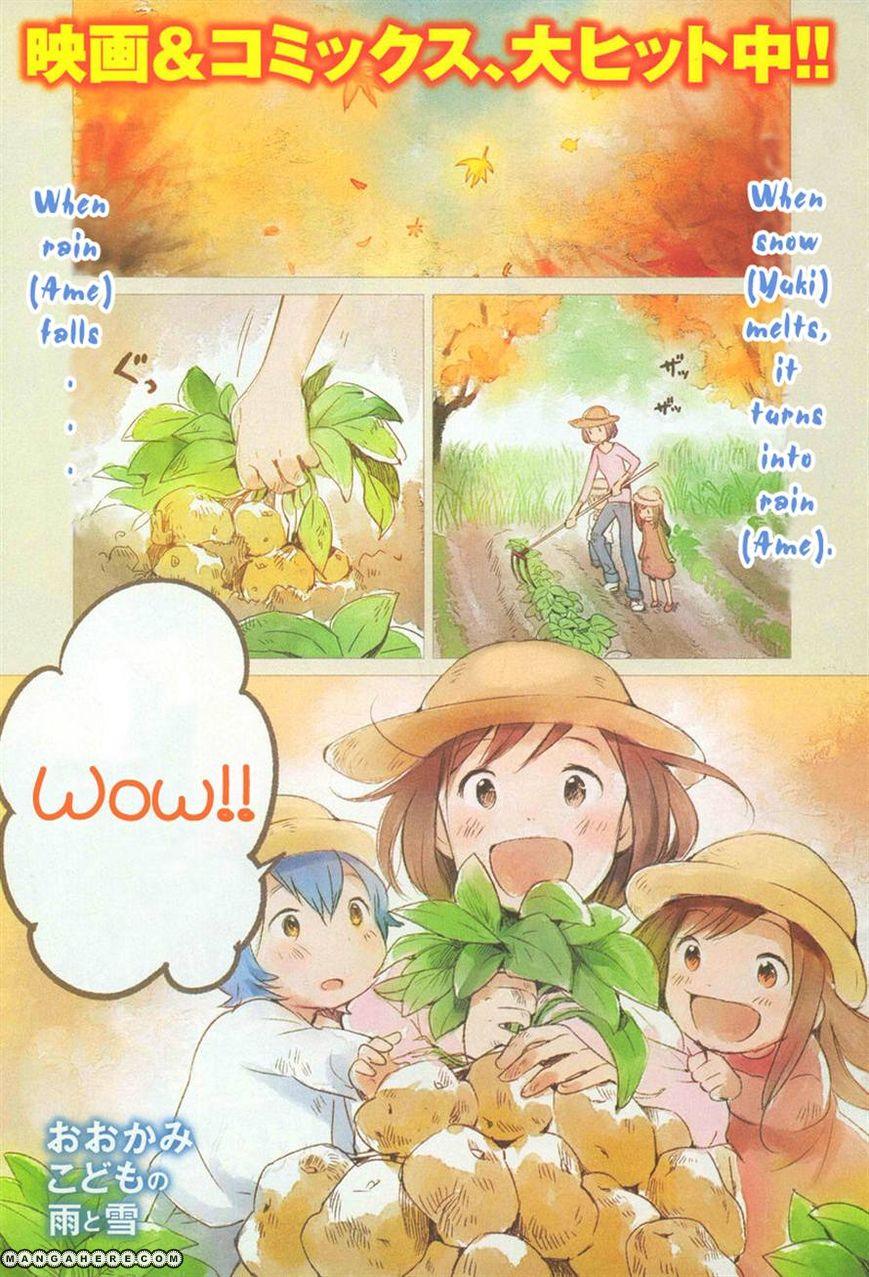 Ookami Kodomo no Ame to Yuki 6 Page 1