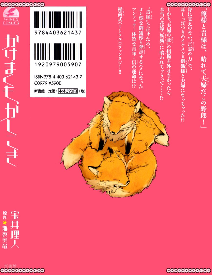 Kakemakumo, Kashikoki 1 Page 2