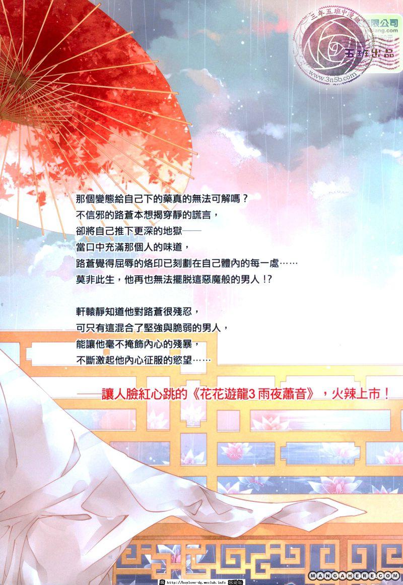 Hua Hua You Long 3 Page 2