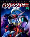 UFO Robo Grendizer (OUTA Gosaku)
