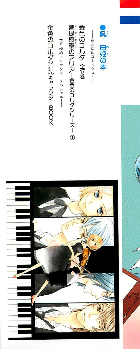 Bodai Kiryou no Aria 1 Page 2
