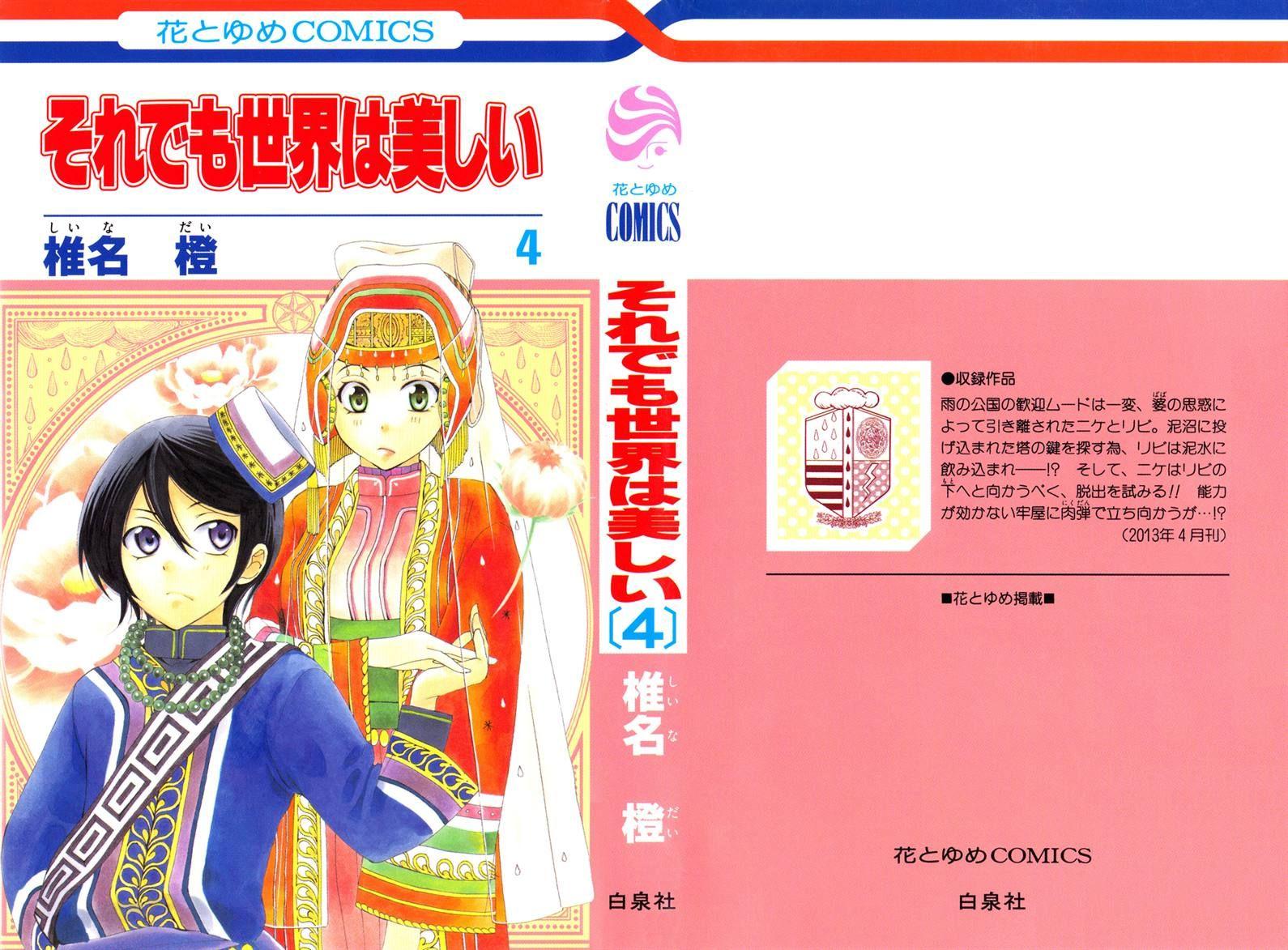 Soredemo Sekai wa Utsukushii 15 Page 1