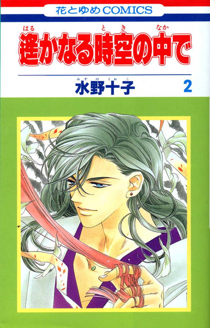 Haruka Naru Toki no Naka De 6 Page 1