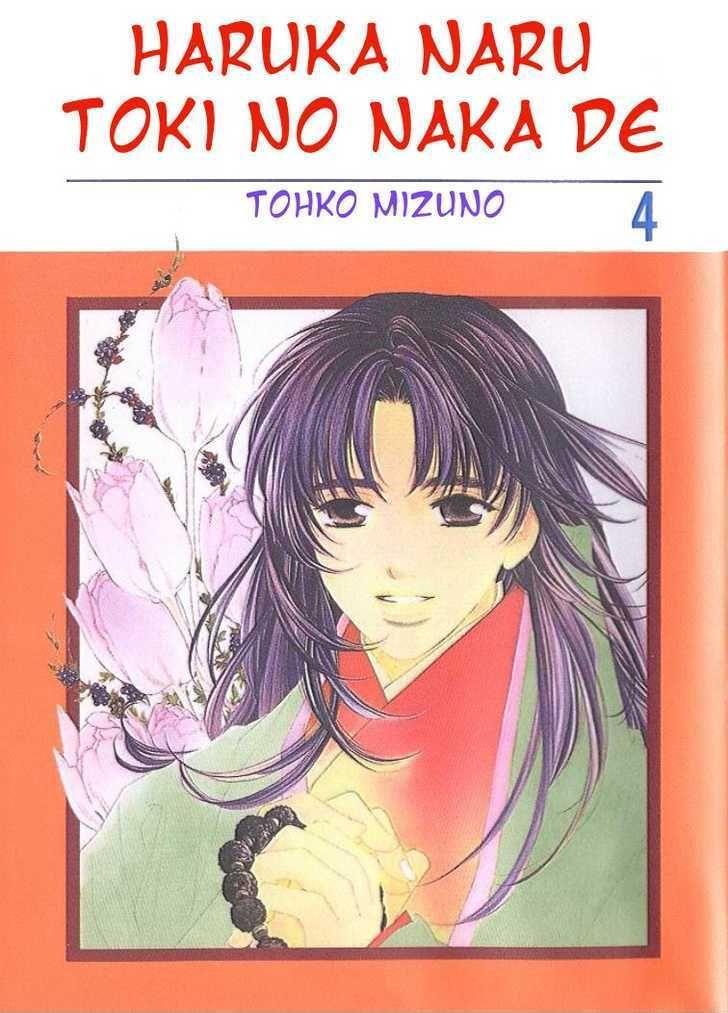 Haruka Naru Toki no Naka De 15 Page 1