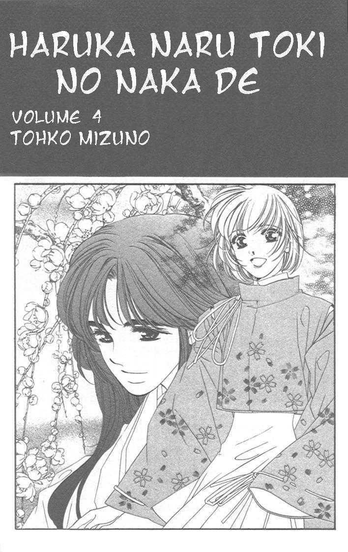 Haruka Naru Toki no Naka De 15 Page 2