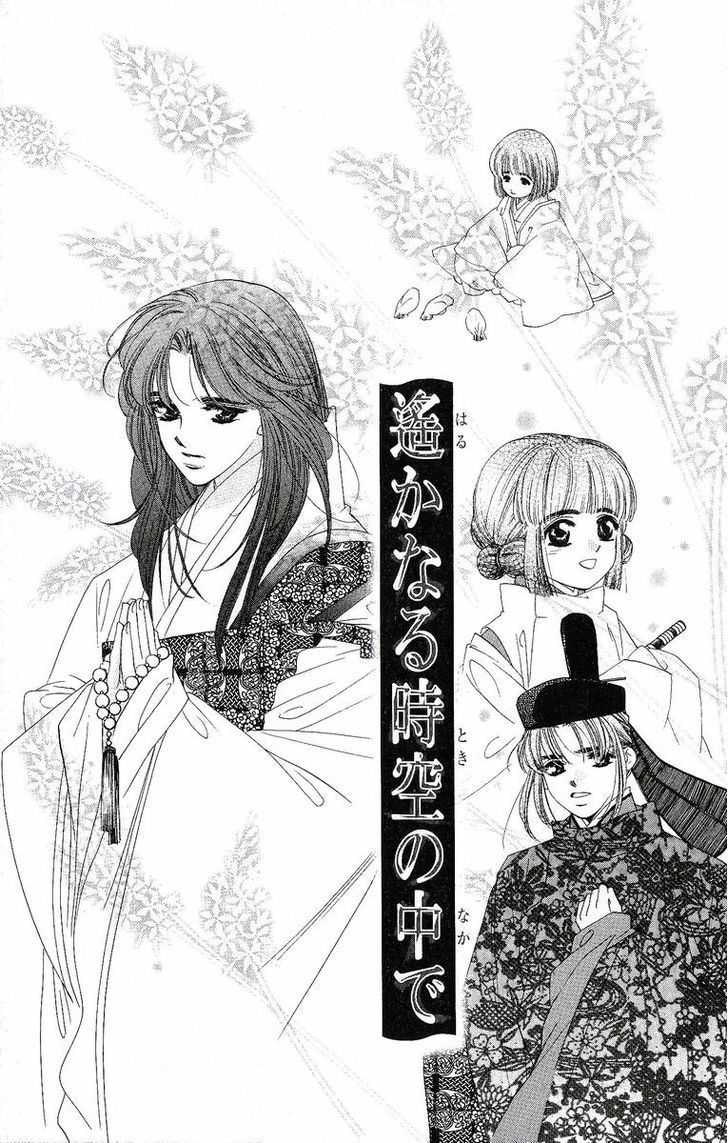 Haruka Naru Toki no Naka De 17 Page 2
