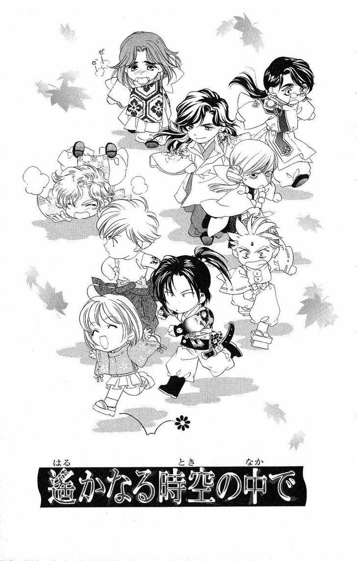 Haruka Naru Toki no Naka De 20 Page 2