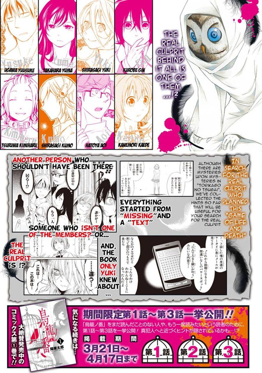 Torikago no Tsugai 8 Page 2