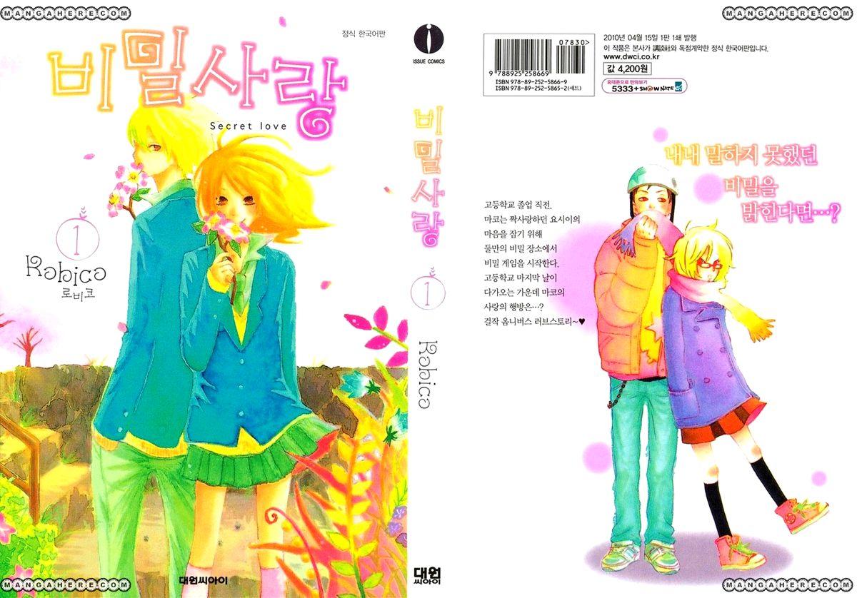 Himikoi 1 Page 1