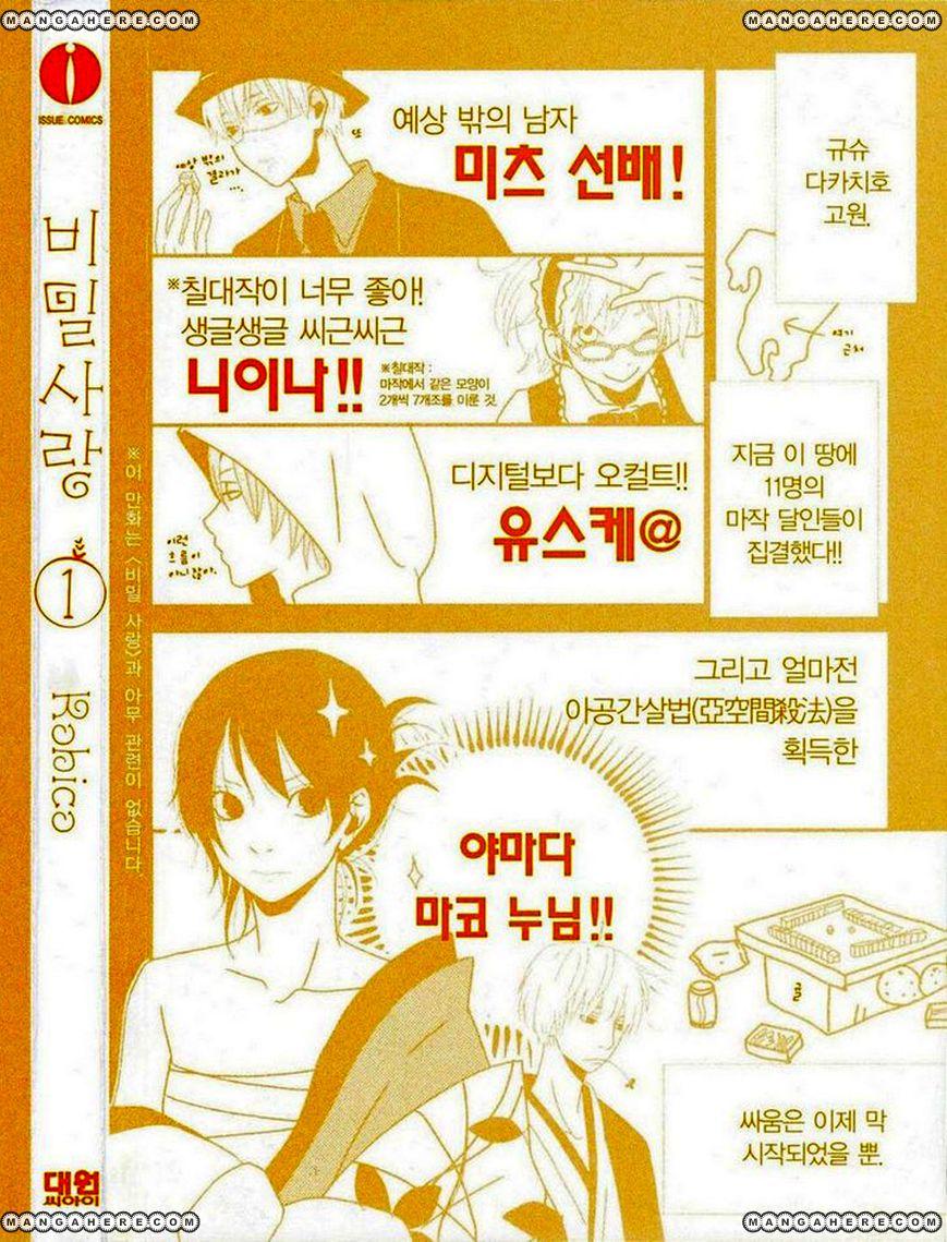 Himikoi 1 Page 2