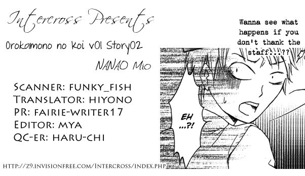 Orokamono no Koi 3.5 Page 1
