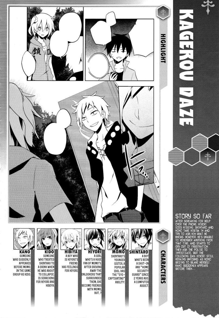 Kagerou Days 23 Page 1