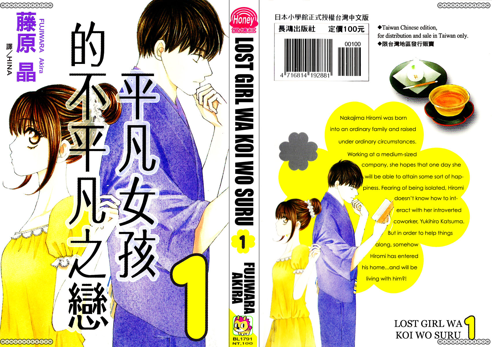 Lost Girl wa Koi o Suru 1 Page 2