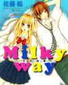 Milky Way (SATO Kaede)
