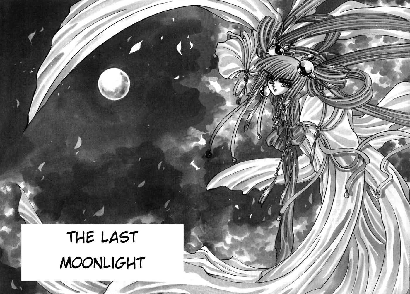 Mouryou Kiden 4 Page 2