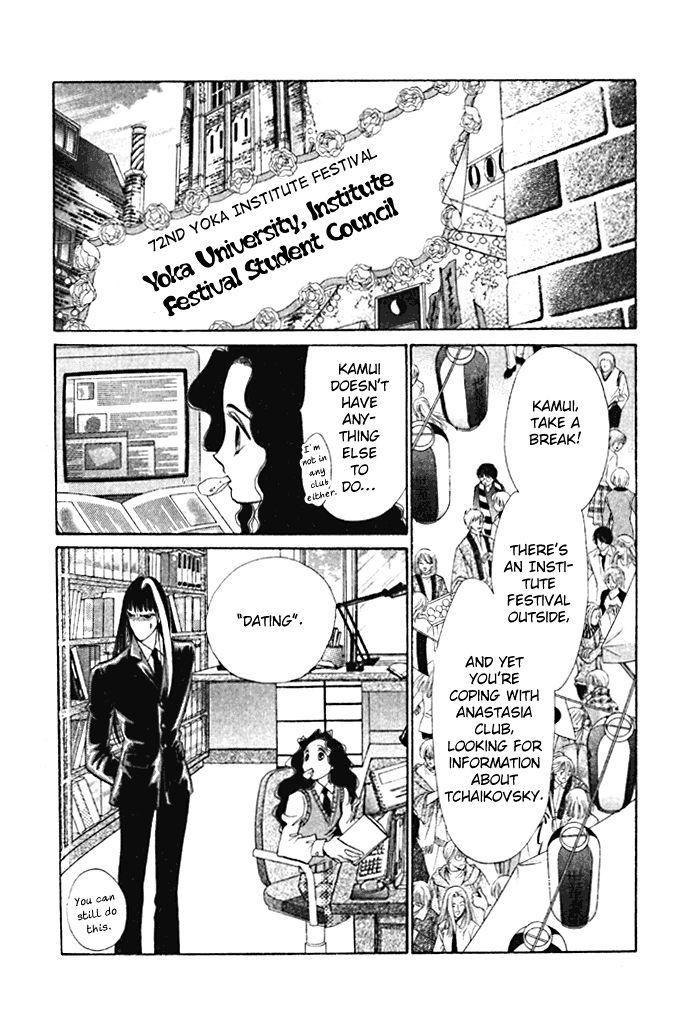 Zoku Anastasia Kurabu 11 Page 3