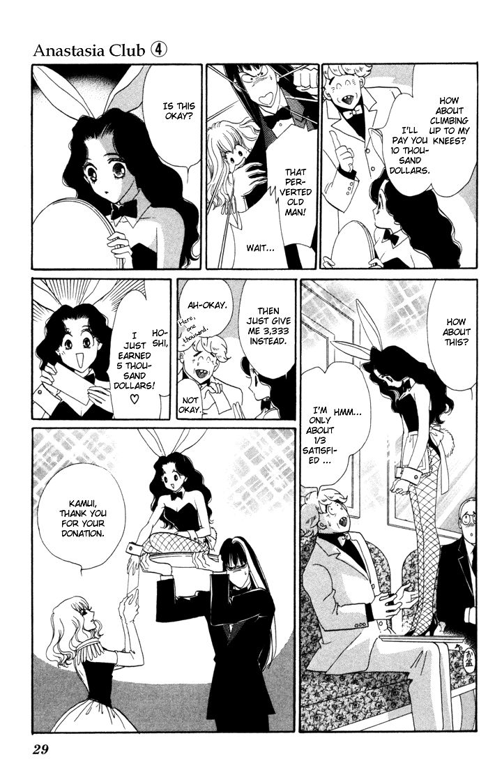 Zoku Anastasia Kurabu 13.2 Page 4