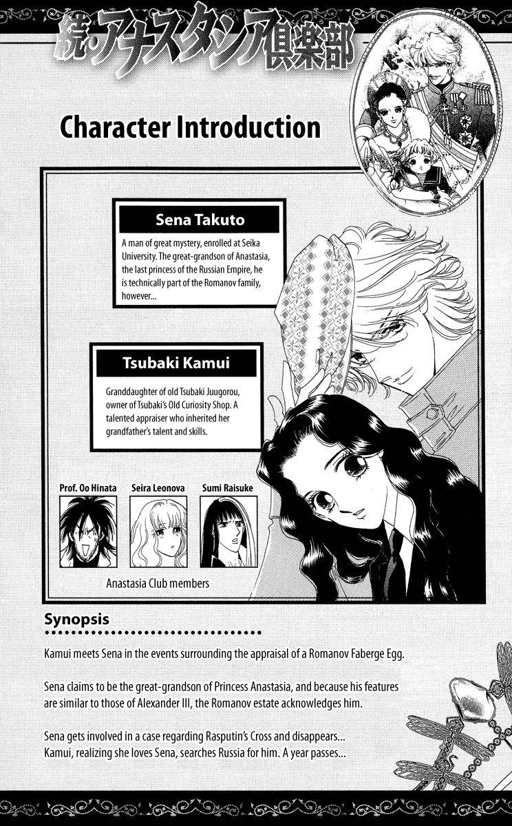 Zoku Anastasia Kurabu 17 Page 4