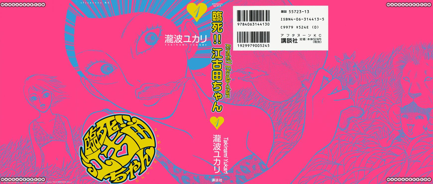 Rinshi!! Ekoda-chan 1 Page 1