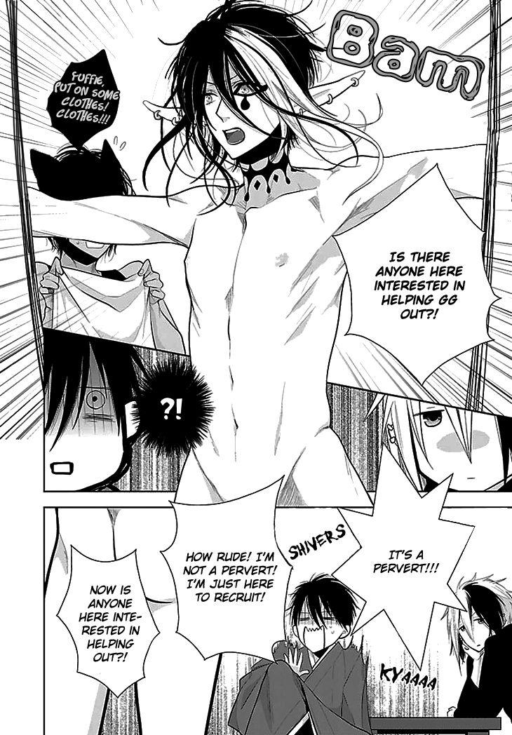 Kono Ore ga Omae Nanka Suki na Wakenai 5.5 Page 2