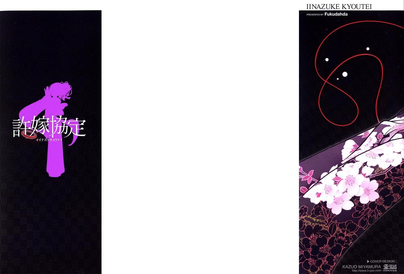 Iinazuke Kyoutei 12 Page 2