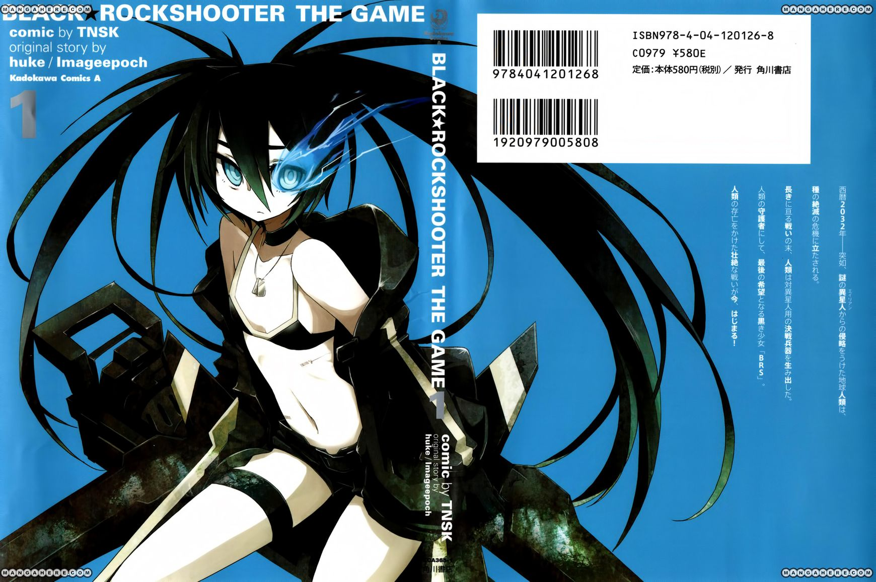 Black Rock Shooter: The Game 1 Page 1
