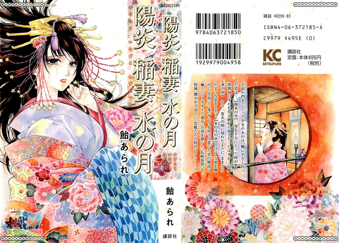 Kagerou Inazuma Mizu no Tsuki 1 Page 1