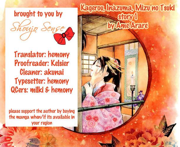 Kagerou Inazuma Mizu no Tsuki 1 Page 2