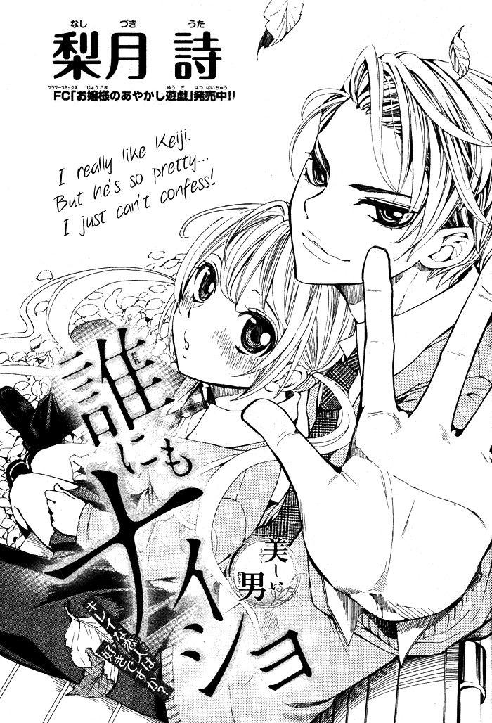 Dare nimo Naisho (NASHIZUKI Uta) 1 Page 2