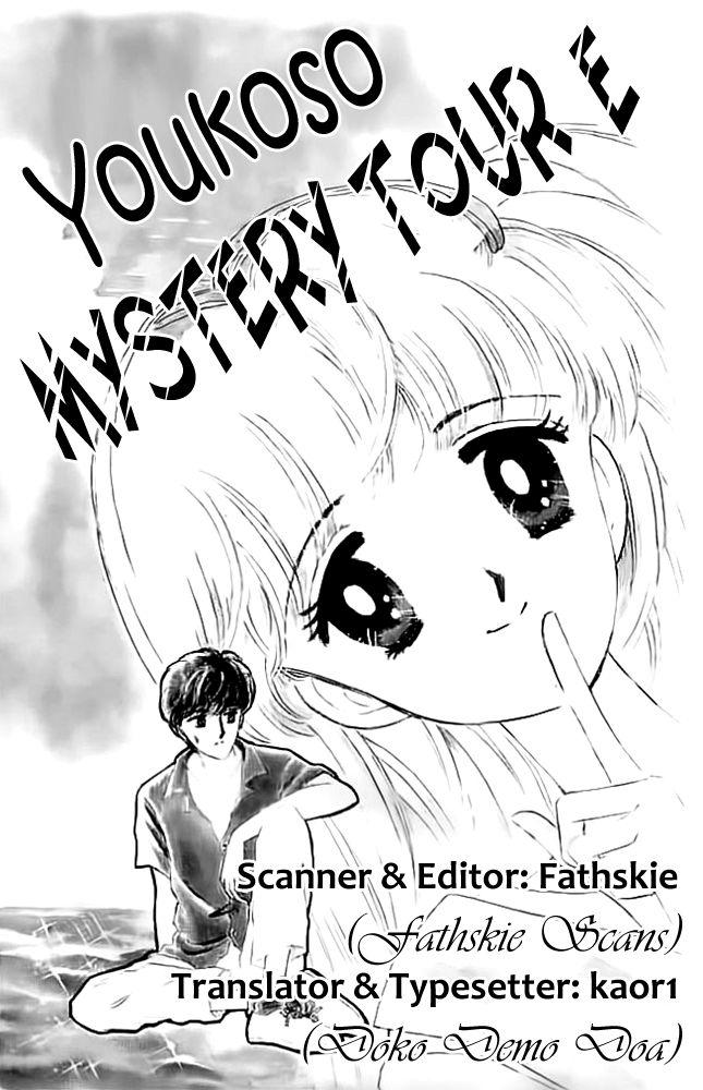 Mishiranu Machi 2 Page 1