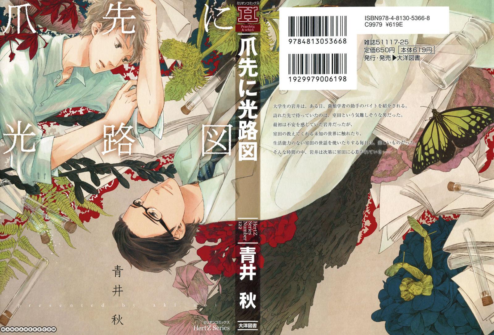 Tsumasaki ni Kourozu 1 Page 2