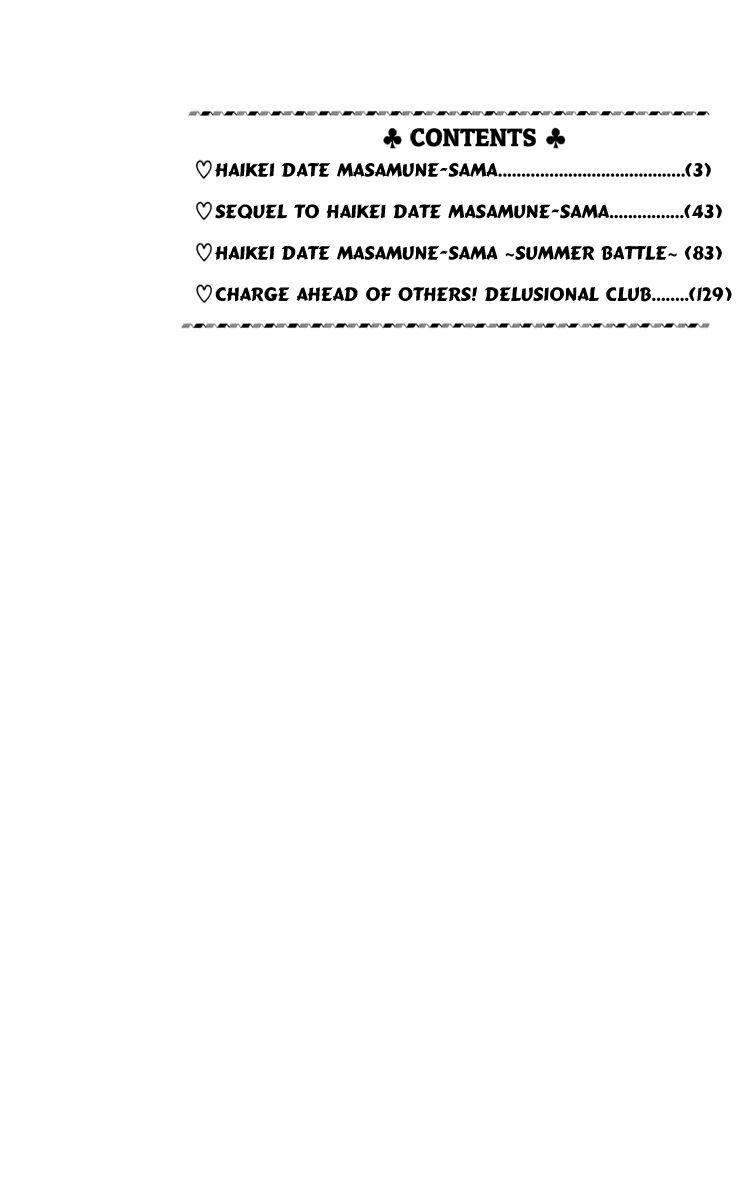 Haikei Date Masamune-sama 1 Page 4