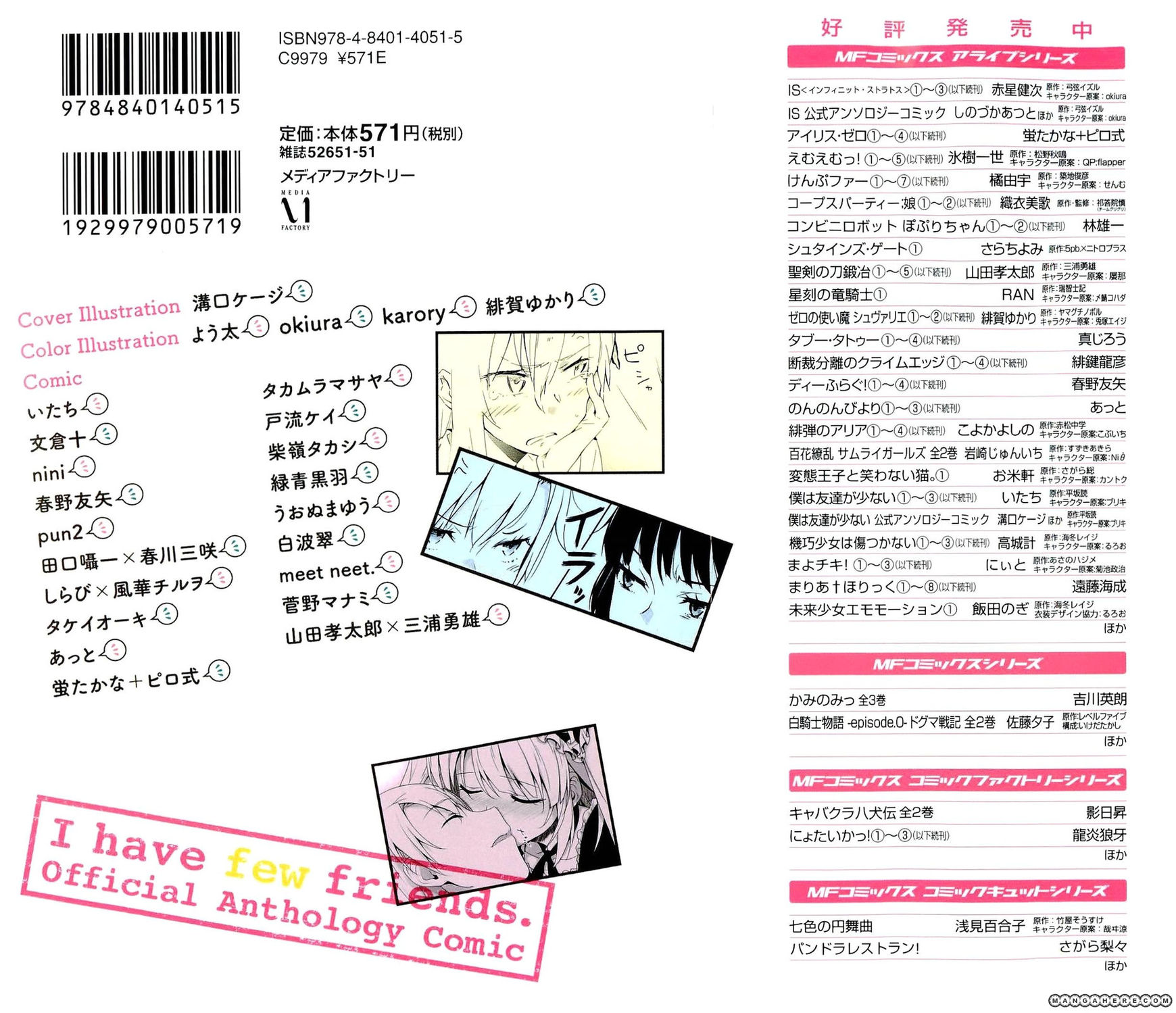 Boku wa Tomodachi ga Sukunai - Koushiki Anthology Comic 1 Page 2