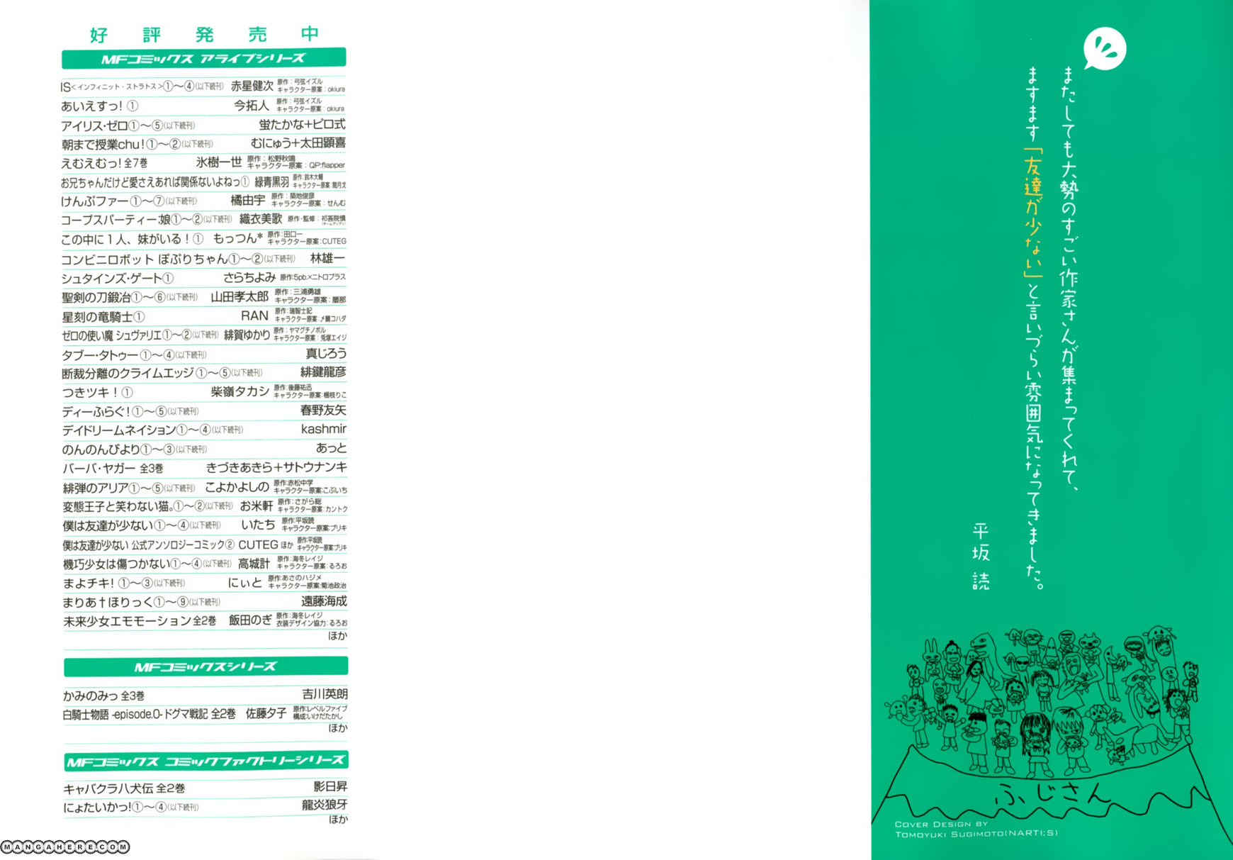 Boku wa Tomodachi ga Sukunai - Koushiki Anthology Comic 21 Page 3