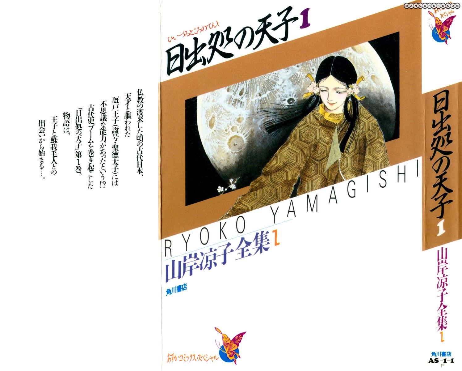 Hi Izuru Tokoro no Tenshi 1 Page 2