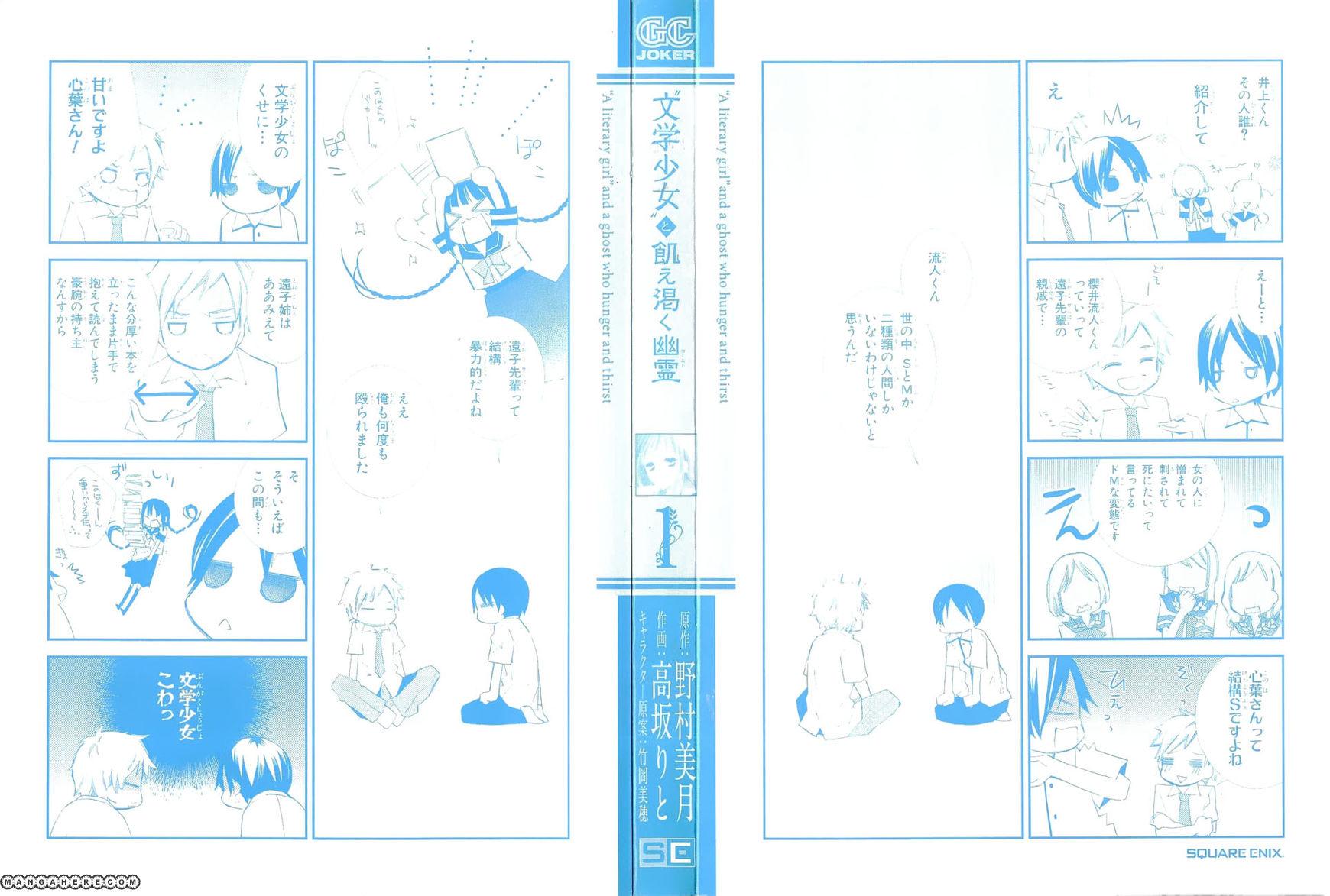 """""""Bungaku Shoujo"""" to Ue Kawaku Yuurei 1 Page 4"""