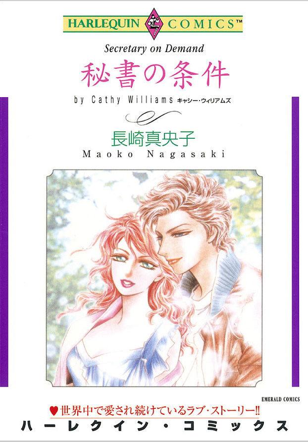 Hisho no Jouken 4 Page 1
